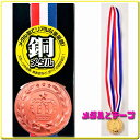 銅メダル ずっしり重い本格派メダル カネコ