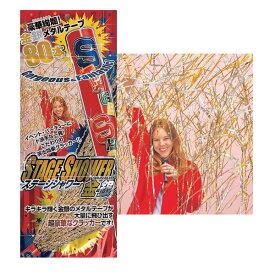 ステージシャワークラッカー【カネコPK101】盛り上げ・クラッカー・演出 nc