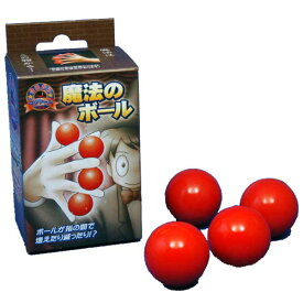 今日からマジシャン 魔法のボール DPグループ U1201 手品 マジック ++