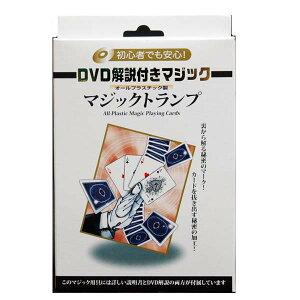 DVD解説付き プラスチック製 マジックトランプ DPグループ D1112 手品 マジック