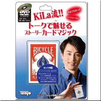 纸牌魔术的故事: tenyo:KiLa手货物、 魔术、 魔术、 方货物、 娱乐、 宴会和活动 magictheyment