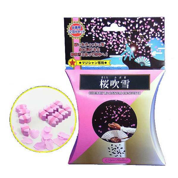 桜吹雪:DP-P2163:マジック・手品・パーティーグッズ・宴会・花吹雪・桜ふぶき