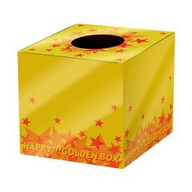 ハッピー ゴールデンBOX 抽選箱 丸惣MJP481 パーティーグッズ 宴会 イベント 抽選会 ++