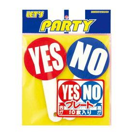 YES・NOプレート10枚セット 丸惣 パーティーグッズ クイズ大会に便利 イエスノープレート イベント 多数決 ++