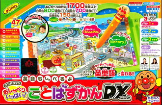 I speak also anpanman English chatter-filled Word pokedex DX: Sega Toys