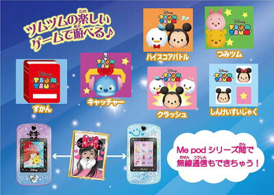ディズニーキャラクターズMagicalMepodマジカルミーポッドパープル&ブルー