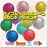 アイブレックスラウンド18インチ:宝興産:バルーン・風船・バルーンアート・装飾・ibrex