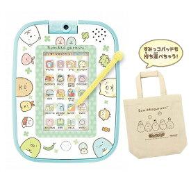 【オリジナルバッグ プレゼントキャンペーン】すみっコぐらし ゲームもおべんきょうもできちゃう!すみっコパッド〔アガツマ〕