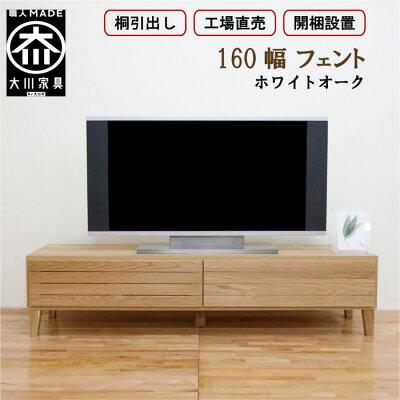 160cm/テレビ台/オーク無垢/大川家具