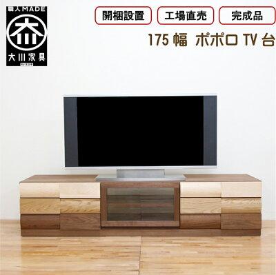 175幅おしゃれなテレビ台「ポポロ」無垢かわいい人気ローボード丸田木工