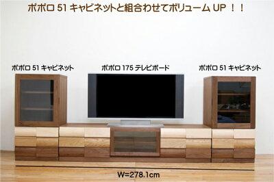 175幅おしゃれなテレビ台「ポポロ」無垢桐引出人気ローボードマルチカラー素材別注対応丸田木工