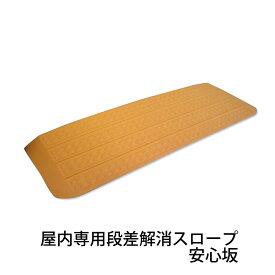 屋内専用段差解消スロープ段差スロープ安心坂 高さ4.3cm(適用段差4.3cm・3.8cm)