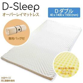 ブリヂストン オーバーレイマットレスD-SLEEP D ダブル 40x1400x1930 アイボリーブリジストン メーカー直送