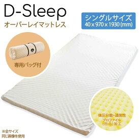 ブリヂストン オーバーレイマットレスD-SLEEP S シングル 40x970x1930 アイボリー ブリジストン
