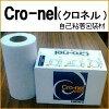 クロネル1