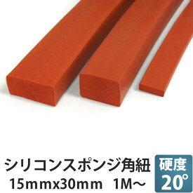 シリコンスポンジ 角紐 15x30 1m 単位 弁柄 シール材 パッキン 耐熱 角ひも