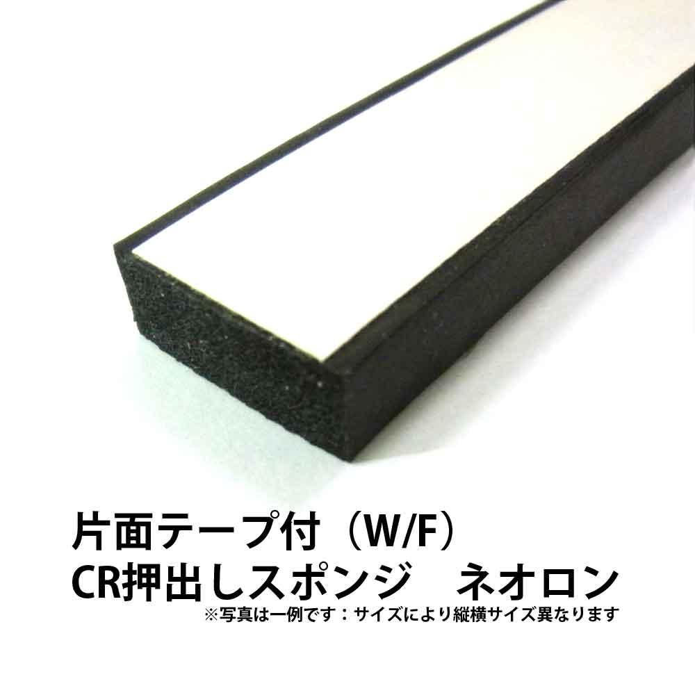 CR押出 片面テープ付(ネオロン)5×30 50M巻き 黒 (5x30) パッキン・シール材・目地材などに 硬度20度