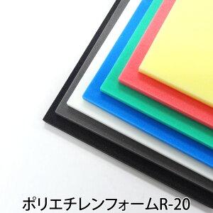 ポリエチレンフォーム R-20厚35mm×1000mm×1000mm判から取ります(各色、サイズセット下記からお選びください。(カット賃込み) 各セット同価)【検索用:サンぺルカL-2000・L2000・PEライトB-200・B200