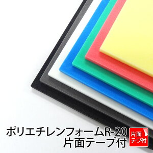 ポリエチレンフォーム R-20 片面テープ付厚30mm×1000mm×1000mm判から取ります(各色、サイズセット下記からお選びください。(カット賃込み) 各セット同価)【検索用:サンぺルカL-2000・L2000・PEラ