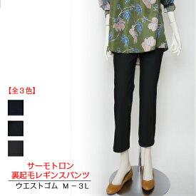 サーモトロン 裏起毛 レギンスパンツ 【秋・冬】