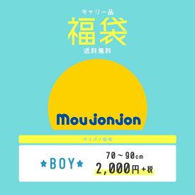 送料無料:moujonjon ムージョンジョン 男の子ベビー福袋 70cm 80cm 90cm 95cm 4点 \2200