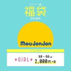 送料無料:moujonjon ムージョンジョン 女の子ベビー福袋 70cm 80cm 90cm 95cm 4点 \2200