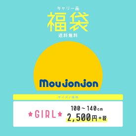 送料無料:moujonjon ムージョンジョン 女の子キッズ福袋 100cm 110cm 120cm 130cm 140cm 4点 \2750
