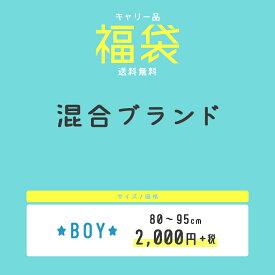 送料無料:ブランド混合男の子ベビー福袋 80cm 90cm 95cm 4点 \2200