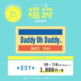 送料無料: Daddy Oh Daddy ダディオダディ 男の子福袋 80cm 90cm 95cm 100cm 110cm 120cm 130cm 140cm 150cm 4点 \3300 キッズ スクール ジュニア