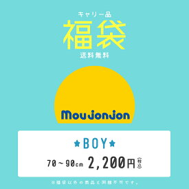 送料無料:moujonjon ムージョンジョン ベビー男の子 福袋 70cm 80cm 90cm 95cm 4点 \2200
