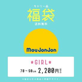 送料無料:moujonjon ムージョンジョン ベビー女の子 福袋 70cm 80cm 90cm 95cm 4点 \2200