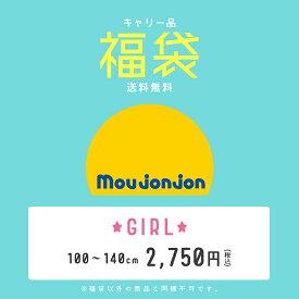 送料無料:moujonjon ムージョンジョン キッズ女の子 福袋 100cm 110cm 120cm 130cm 140cm 4点 \2750