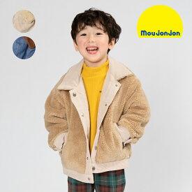 タイムセール20%OFF11/30まで:【子供服】 moujonjon (ムージョンジョン) 裏ボアリバーシブルジャケット 90cm〜140cm M52172