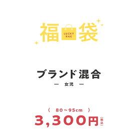 送料無料:ブランド混合 ベビー女の子 秋冬福袋 80cm 90cm 95cm 4点 \3300