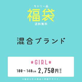 送料無料:ブランド混合 キッズ女の子 福袋 100cm 110cm 120cm 130cm 140cm 150cm 160cm 4点 \2750