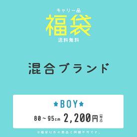 送料無料:ブランド混合 ベビー男の子 福袋 80cm 90cm 95cm 4点 \2200