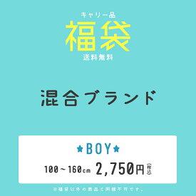 送料無料:ブランド混合 キッズ男の子 福袋 100cm 110cm 120cm 130cm 140cm 4点 \2750