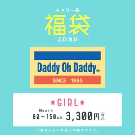 送料無料:Daddy Oh Daddy ダディオダディ 女の子 福袋 80cm 90cm 95cm 100cm 110cm 120cm 130cm 140cm 150cm 4点 \3300 キッズ スクール ジュニア