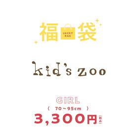 送料無料:kids zoo キャリー品秋冬物 ベビー女の子 秋冬福袋 70cm 80cm 90cm 95cm 4点 \2200