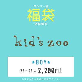 送料無料:kids zoo キャリー品夏物 ベビー男の子 福袋 70cm 80cm 90cm 95cm 4点 \2200