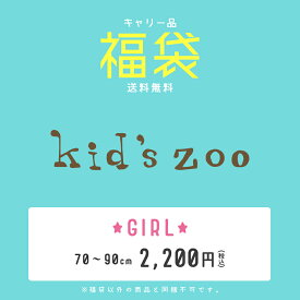 送料無料:kids zoo キャリー品夏物 ベビー女の子 福袋 70cm 80cm 90cm 95cm 4点 \2200