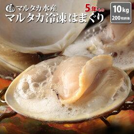 【送料無料】冷凍はまぐり5年もの5cm〜6cmサイズ 500g×20袋入(180〜200粒入)♯貝 はまぐり ハマグリ 蛤 冷凍 バーベキュー 海鮮