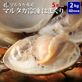 【送料無料】冷凍はまぐり5年もの5cm〜6cmサイズ 500g×4袋入(36〜40粒入)♯貝 はまぐり ハマグリ 蛤 バーベキュー 海鮮 冷凍