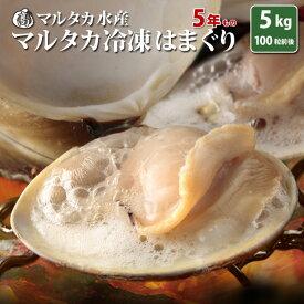 【送料無料】冷凍はまぐり5年もの5cm〜6cmサイズ 500g×10袋入(90〜100粒入)♯貝 はまぐり ハマグリ 蛤 バーベキュー 海鮮 冷凍