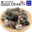 【送料無料】三重県桑名産 天然はまぐり 5年もの蛤(ハマグリ)5cm〜6cm2kg(40粒前後)入♯貝 はまぐり 三重ブラン…