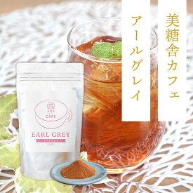 アールグレイ インスタント 茶葉 紅茶 ティーバッグ 水出し 粉末 パウダー 無糖 健康 おいしい紅茶 美糖舎カフェ アールグレイ 100g×1個
