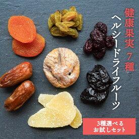 ドライフルーツ ドライフルーツミックス お試しセット 7種から3種 いちじく プルーン アプリコット デーツ しょうが グリーンレーズン クランベリー