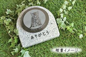 只今10%OFF【ペットのお墓】ペット墓石/墓石/白御影石(G603)【文字彫刻無料】お庭に置けるサイズの墓石です。自宅供養/手元供養/ガーデン/名入れ/オーダーメイド【写真彫刻可能】