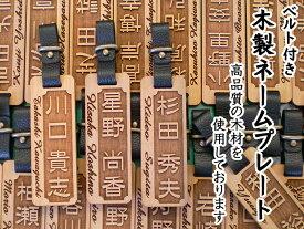 【名札】アクセサリー ネームプレート ネームタグ 木製 ウォールナット【ベルト付き】