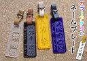 【名札】アクセサリー ネームプレート ネームタグ アクリル カラー8色【本革製ベルト付き】